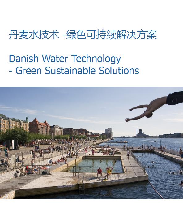 与丹麦水技术的公司合作,您能如何从中受益?